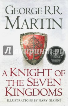A Knight Of The Seven Kingdoms martin g a knight of the seven kingdoms song of ice