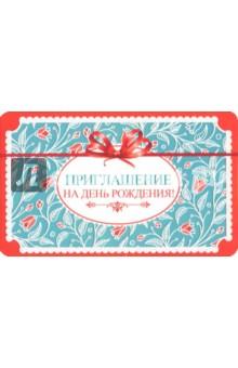 Приглашение на День рождения (ПМ-10610)