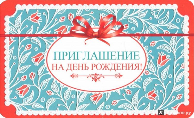 Для, пригласительные на день рождения фото открытки