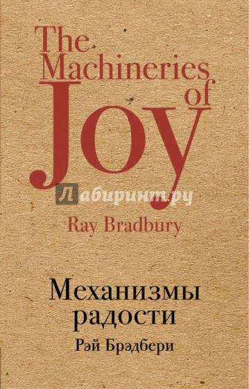 Механизмы радости, Брэдбери Рэй