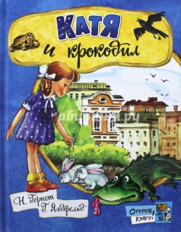 Открой книгу! Катя и крокодил, Гернет Нина Владимировна, Ягдфельд Григорий Борисович
