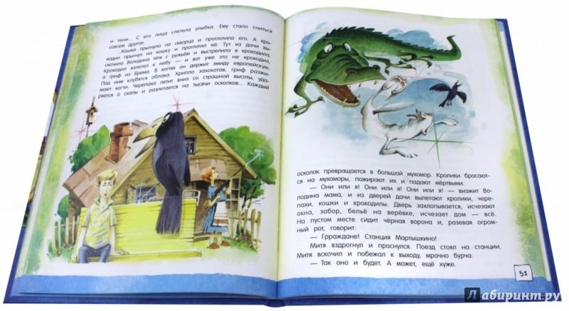 Иллюстрация 1 из 8 для Открой книгу! Катя и крокодил - Гернет, Ягдфельд   Лабиринт - книги. Источник: Лабиринт