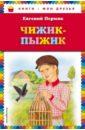 Чижик-Пыжик, Пермяк Евгений Андреевич