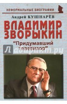 "Владимир Зворыкин. ""Изобретатель телевизора"""