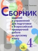 ВПР. Русский язык. 4 класс. ФГОС