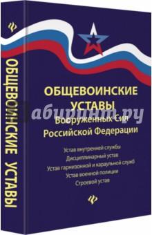 Общевоинские уставы Вооруженных Сил РФ в редакции от 22.01.2018