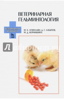 Ветеринарная гельминтология. Учебное пособие ветеринарная клиническая гематология учебное пособие dvd