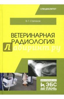 Ветеринарная радиология. Учебное пособие ветеринарная клиническая гематология учебное пособие dvd