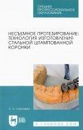 Несъемное протезирование. Технология изготовления стальной штампованной коронки
