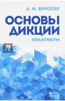 Основы теории журналистики учебное пособие - Евгений Ахмадулин