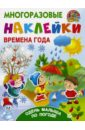 Времена года. Одень малыша по погоде цена в Москве и Питере