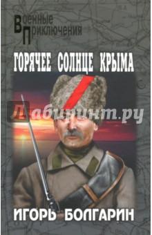 Горячее солнце Крыма улья рута в крыму