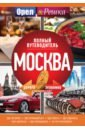Обложка Москва. Полный путеводитель