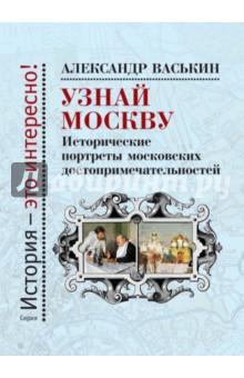 Узнай Москву. Исторические портреты московских достопримечательностей
