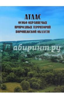 Атлас особо охраняемых природных территорий Воронежской области многолетнюю траву в воронежской области