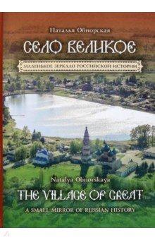 Село Великое. Маленькое зеркало российской истории старая карта села работки