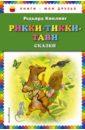 Рикки-Тикки-Тави, Киплинг Редьярд Джозеф