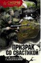 Призрак со свастикой, Тамоников Александр Александрович