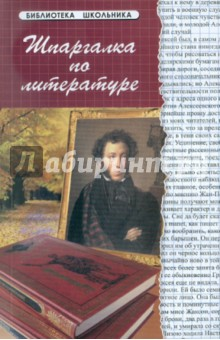 Шпаргалка по литературе