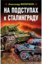 Обложка На подступах к Сталинграду