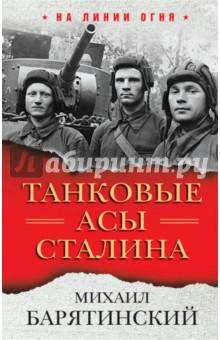 Танковые асы Сталина книги эксмо я дрался на тигре немецкие танкисты рассказывают