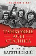 Танковые асы Сталина