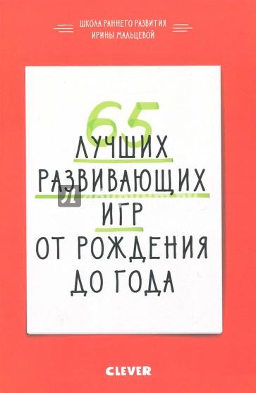 65 лучших развивающих игр от рождения до года, Мальцева Ирина Владимировна