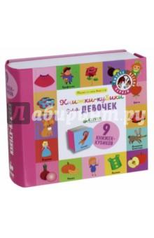 9 книжек-кубиков. Книжки-кубики для девочек clever книжки кубики мои первые слова в мире животных