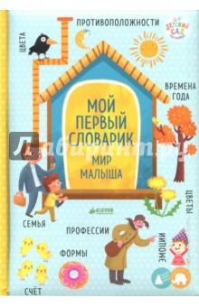 Книжки-картонки. Мой первый словарик. Мир малыша книжки с наклейками робинс набор вежливая книга и мой первый словарик