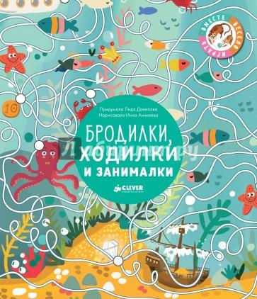 Бродилки, ходилки и занималки, Данилова Лидия