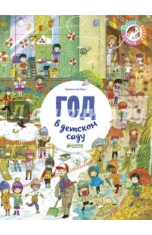 Год в детском саду консультирование родителей в детском саду