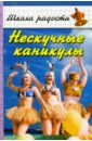 Слуцкая Наталья Борисовна Нескучные каникулы. Методические рекомендации, сценарии, игры