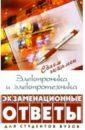 Нефедова Катерина Петровна Электроника и электротехника: экзаменационные ответы балашов е проектирование магнитных элементов и устройств электронных вычислительных машин