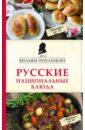 Обложка Русские национальные блюда