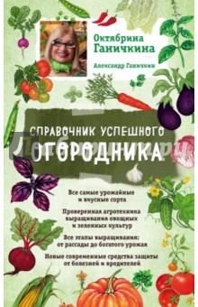 Справочник успешного огородника самые дешевые семена овощей купить по украине