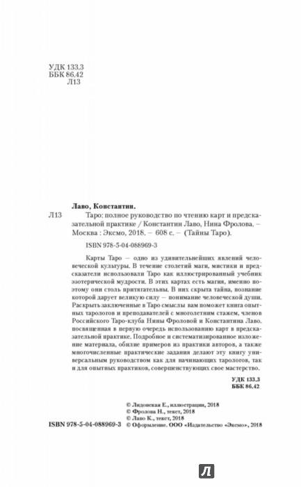 Иллюстрация 1 из 45 для Таро. Полное руководство по чтению карт и предсказательной практике - Лаво, Фролова | Лабиринт - книги. Источник: Лабиринт