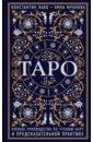 Таро. Полное руководство по чтению карт и предсказательной практике, Лаво Константин,Фролова Нина