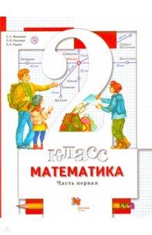 Математика. 2 класс. Учебник. Часть 1. ФП учебники вентана граф окружающий мир 2 класс учебник часть 2