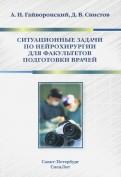 Ситуационные задачи по нейрохирургии для факультетов подготовки врачей. Учебное пособие