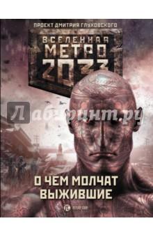 Метро 2033: О чем молчат выжившие метро 2033 герои нового мира комплект из 3 книг