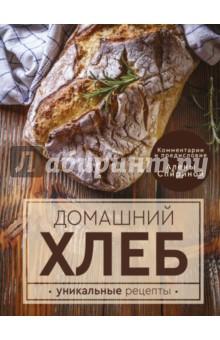 Домашний хлеб. Уникальные рецепты хлебная смесь хлеб из цельносмолотой муки