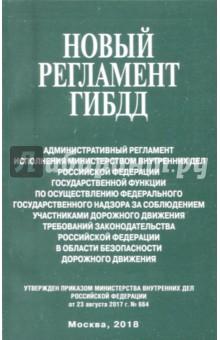 Новый регламент ГИБДД. Административный регламент МВД РФ