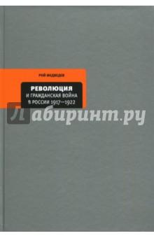 Революция и Гражданская война в России 1917-1922