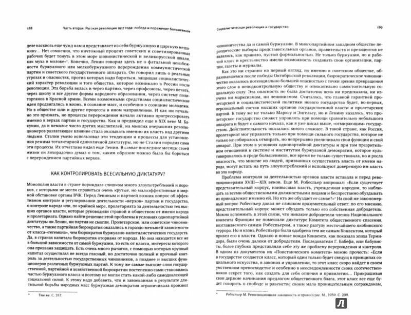 Иллюстрация 1 из 9 для Революция и Гражданская война в России 1917-1922 - Рой Медведев | Лабиринт - книги. Источник: Лабиринт