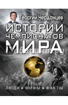 Купить Истории чемпионатов мира, АСТ, Спорт для детей