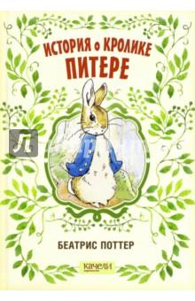 История о кролике Питере (Поттер Беатрис)