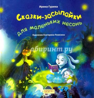 Сказки-засыпайки для маленьких несонь, Гурина Ирина Валерьевна
