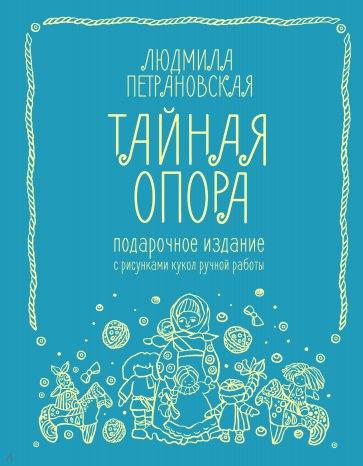 Тайная опора (Подарочное издание), Петрановская Людмила Владимировна