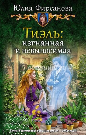 Тиэль: изгнанная и невыносимая, Фирсанова Юлия Алексеевна