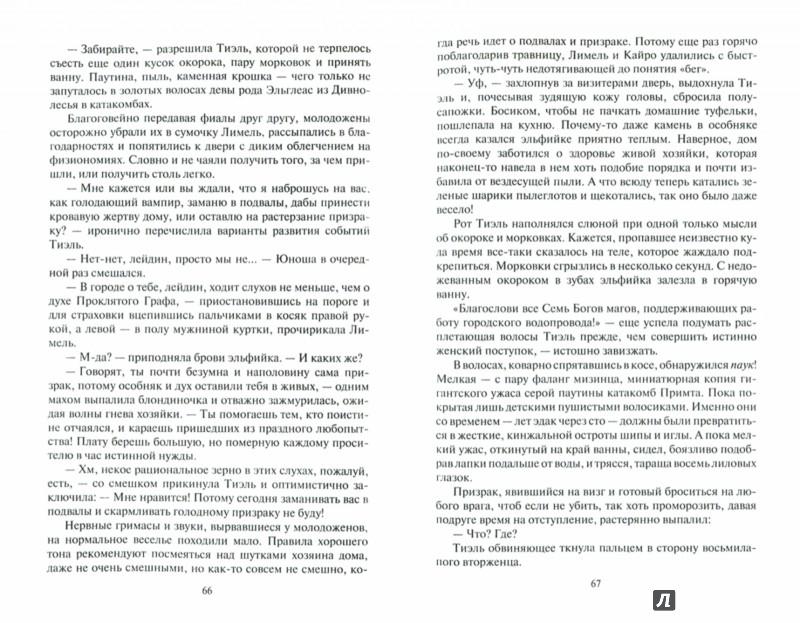 Иллюстрация 1 из 18 для Тиэль: изгнанная и невыносимая - Юлия Фирсанова   Лабиринт - книги. Источник: Лабиринт